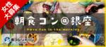 【銀座の趣味コン】街コンジャパン主催 2018年5月26日