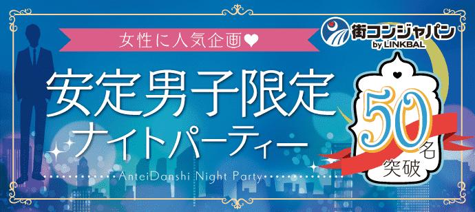 【東京都銀座の恋活パーティー】街コンジャパン主催 2018年5月26日