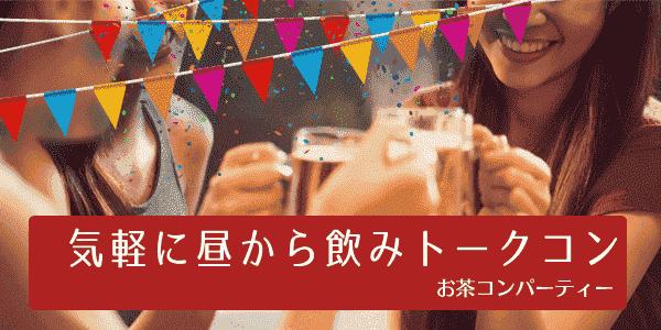 5月12日(土)大阪お茶コンパーティー「20代男女メイン(男女共に20-32歳)パーティー開催!着席スタイル・昼から飲みトーク♪」