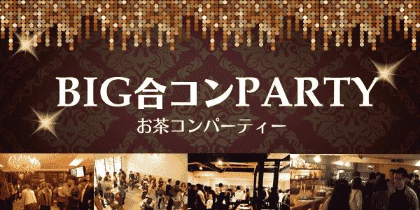 5月27日(日)神戸お茶コンパーティー「三宮のお洒落ダイニングバーで着席スタイル&BIGコンパパーティー(男女共に24-38歳)」