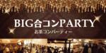 【天神の恋活パーティー】オリジナルフィールド主催 2018年5月27日