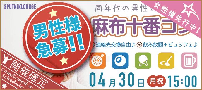 【東京都六本木の体験コン・アクティビティー】パーティーズブック主催 2018年4月30日