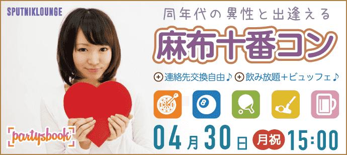 【六本木の恋活パーティー】パーティーズブック主催 2018年4月30日