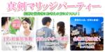 【名駅の婚活パーティー・お見合いパーティー】街コンmap主催 2018年5月26日