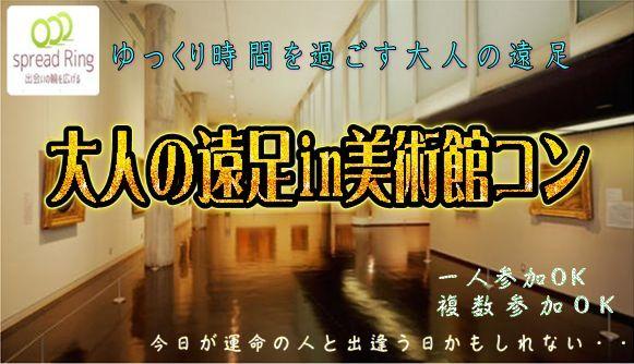 5/30(水)☆上野国立西洋美術館で開催☆ 奇妙で不思議な絵や彫刻達が心を躍らせる♪少し大人で知的なデートはいかがですか?美術館は話題ネタの宝庫です♡ 男性23~39歳女性20~36歳☆