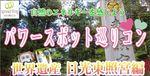 【栃木県その他の恋活パーティー】エグジット株式会社主催 2018年5月3日