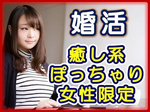 【28-47歳◆ぽっちゃり系女性限定】群馬県高崎市・婚活パーティー66