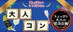 【草津の婚活パーティー・お見合いパーティー】アニスタエンターテインメント主催 2018年6月10日