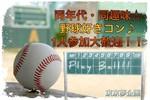 【銀座の婚活パーティー・お見合いパーティー】東京夢企画主催 2018年5月20日