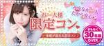 【岐阜県岐阜の恋活パーティー】アニスタエンターテインメント主催 2018年6月23日