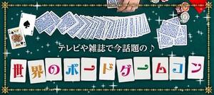 【上野の体験コン・アクティビティー】DATE株式会社主催 2018年6月2日