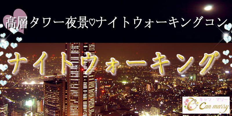 【東京都新宿の体験コン・アクティビティー】Can marry主催 2018年4月28日