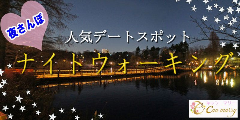 【吉祥寺の体験コン】Can marry主催 2018年4月24日