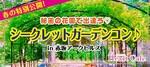 【六本木の体験コン】株式会社ハートカフェ主催 2018年4月28日
