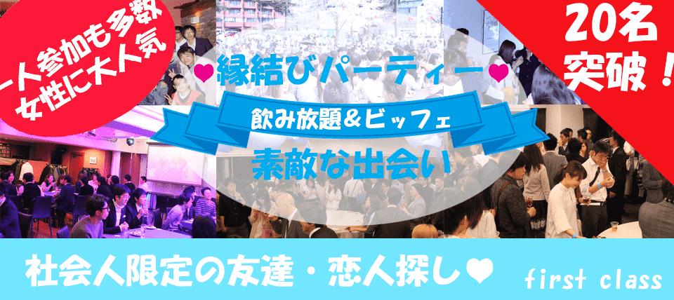 【岩手県盛岡の恋活パーティー】ファーストクラスパーティー主催 2018年4月22日