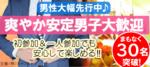 【岡山駅周辺の恋活パーティー】キャンキャン主催 2018年5月27日