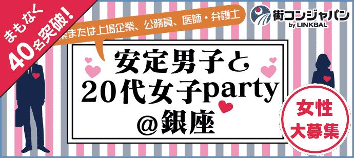 【東京都銀座の恋活パーティー】街コンジャパン主催 2018年5月1日