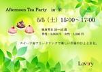 【栄の婚活パーティー・お見合いパーティー】lovrry主催 2018年5月5日