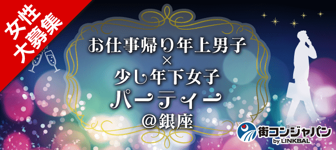 水夜は銀座街コン☆お仕事帰り年上男子×20代女子パーティー♪