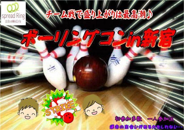 5/22(火)ピンを倒して気分は爽快♪大人気ボーリングコンin新宿☆