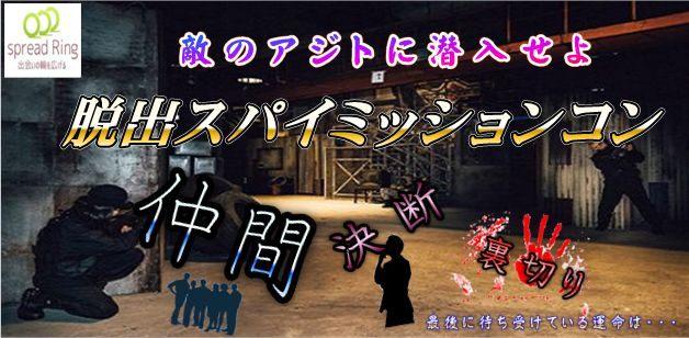5/31(木)敵のアジトに潜入せよ♪スパイミッションコンin新宿☆