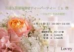 【愛知県栄の婚活パーティー・お見合いパーティー】lovrry主催 2018年6月23日