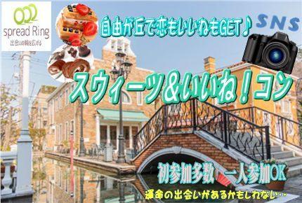 【東京都自由が丘の体験コン・アクティビティー】エグジット株式会社主催 2018年5月1日