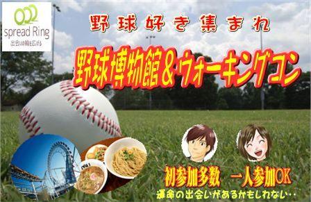 5/3(木)☆同じ趣味で会話も弾む♪野球デートコン IN 後楽園☆