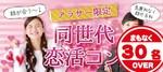 【長野県長野の婚活パーティー・お見合いパーティー】DATE株式会社主催 2018年6月23日