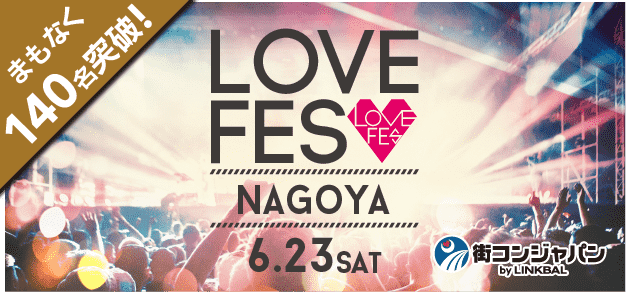 LOVE FES NAGOYA 第13弾!【女性5名急募!!!】