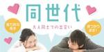 【福山の恋活パーティー】合同会社ツイン主催 2018年4月22日