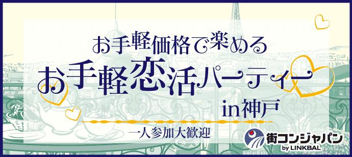 【兵庫県三宮・元町の恋活パーティー】街コンジャパン主催 2018年4月28日