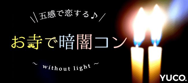 【東京都浅草の婚活パーティー・お見合いパーティー】Diverse(ユーコ)主催 2018年4月28日