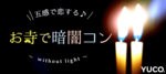 【浅草の婚活パーティー・お見合いパーティー】Diverse(ユーコ)主催 2018年4月28日