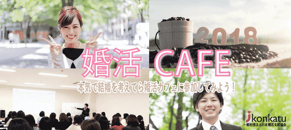 【東京都表参道の自分磨き・セミナー】一般社団法人日本婚活支援協会主催 2018年5月1日