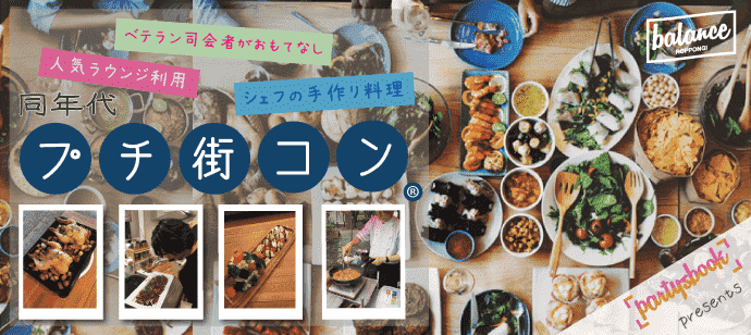 【六本木】シェフ手作りの料理&ベテラン司会者がおもてなし.豪華ラウンジ同年代プチ街コン(R)
