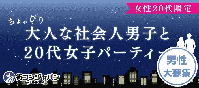 【東京都有楽町の恋活パーティー】街コンジャパン主催 2018年5月30日