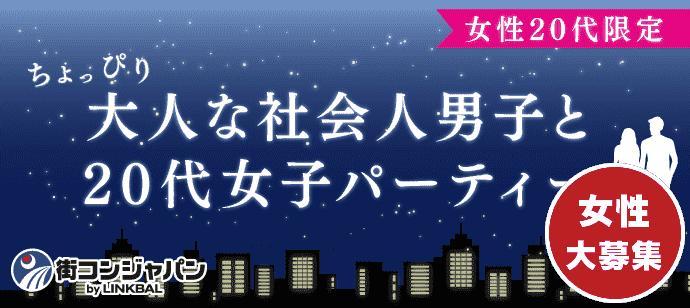 頼れる年上男性に出逢う恋活PARTY@有楽町街コン★