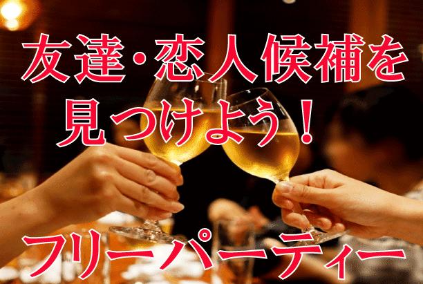 【群馬県太田の恋活パーティー】婚活本舗主催 2018年4月28日