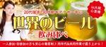 【心斎橋の恋活パーティー】株式会社UTcreations主催 2018年5月2日