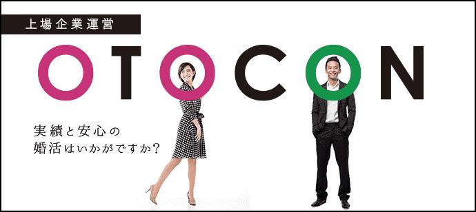 【大阪府梅田の婚活パーティー・お見合いパーティー】OTOCON(おとコン)主催 2018年5月1日