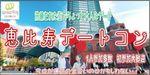 【恵比寿の体験コン・アクティビティー】エグジット株式会社主催 2018年5月26日