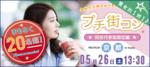 【河原町の恋活パーティー】パーティーズブック主催 2018年5月26日