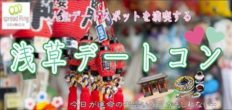 【東京都浅草の体験コン・アクティビティー】エグジット株式会社主催 2018年5月1日