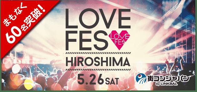 LOVE FES HIROSHIMA 第8弾!