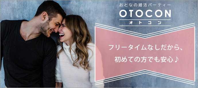 【東京都銀座の婚活パーティー・お見合いパーティー】OTOCON(おとコン)主催 2018年5月1日