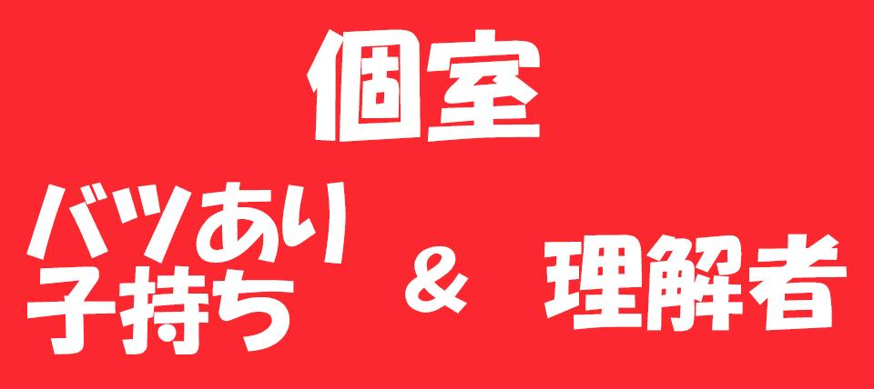 【宮城県仙台の恋活パーティー】ファーストクラスパーティー主催 2018年4月29日