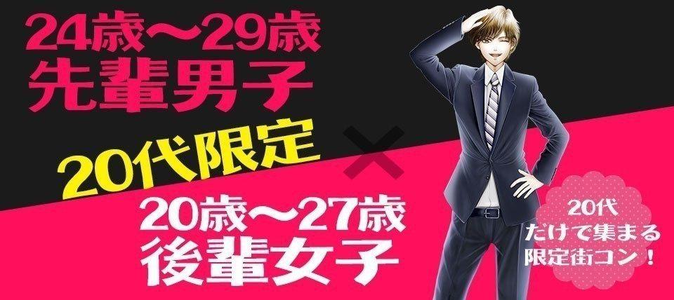 【岩手県盛岡の恋活パーティー】街コンキューブ主催 2018年4月30日
