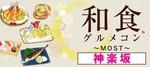 【神楽坂の恋活パーティー】MORE街コン実行委員会主催 2018年5月26日