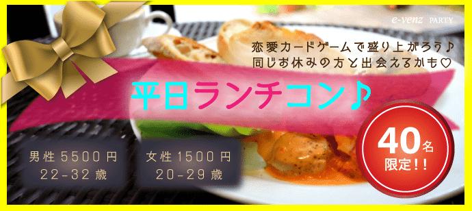 5月25日『神戸』 平日休み同士で楽めるお勧め企画♪ちょっと歳の差【男性22歳~32歳】【女性20代】着席でのんびり平日ランチコン☆恋愛ゲームで盛り上がろう